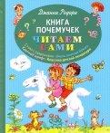 Джанни Родари - Книга почемучек обложка книги