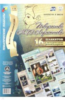 Комплект плакатов Творчество М. Ю. Лермонтова. 16 плакатов с методическим сопровождением. ФГОС