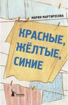 Красные, желтые, синие