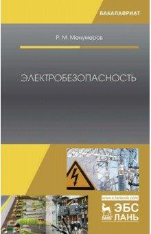 Книги по электробезопасность протокол на присвоение 3 группы по электробезопасности