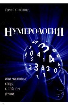 Нумерология или числовые коды к тайнам Души - Елена Крючкова