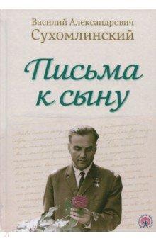 Письма к сыну - Василий Сухомлинский
