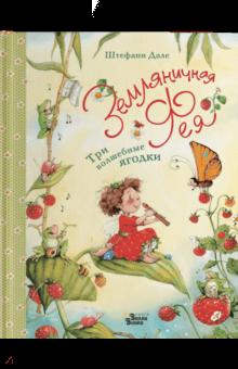 Штефани Дале - Земляничная фея. Три волшебные ягодки