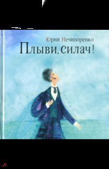 Юрий Нечипоренко - Плыви, силач! Молодые годы Александра Пушкина