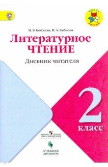 Литературное чтение. 2 класс. Дневник читателя. ФГОС - Марина Бойкина