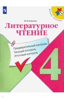 Литературное чтение. 4 класс. Предварительный контроль. Текущий контроль. Итоговый контроль. Уч. пос - Марина Бойкина