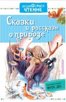 Сказки и рассказы о природе - Паустовский, Сладков, Пришвин