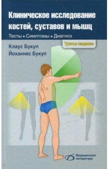 Клаус букуп клиническое исследование костей суставов виды аппаратов для лечения суставов ног