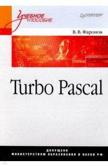 Turbo Pascal. Учебное пособие - Валерий Фаронов