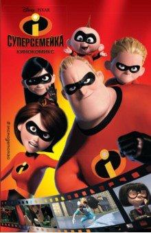 Суперсемейка. Кинокомикс