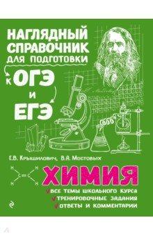 Химия - Крышилович, Мостовых