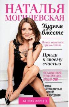 Худеем вместе - Могилевская, Самойленко
