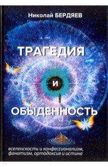 Трагедия и обыденность - Николай Бердяев