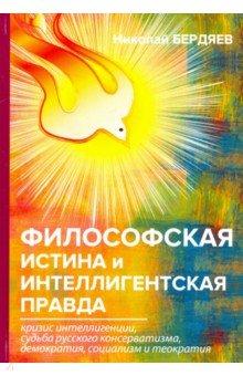 Философская истина и интеллигентская правда - Николай Бердяев