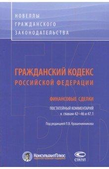 Гражданский кодекс Российской Федерации. Финансовые сделки. Постатейный комментарий к главам 42-46