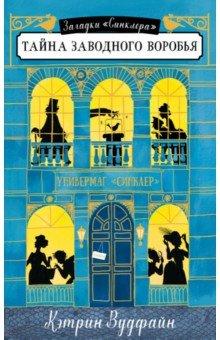 Кэтрин Вудфайн - Тайна заводного воробья обложка книги