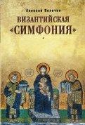 Алексей Величко: Византийская