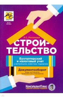 Строительство: бухгалтерский и налоговый учет у застройщика, инвестора, подрядчика - Эльвира Митюкова