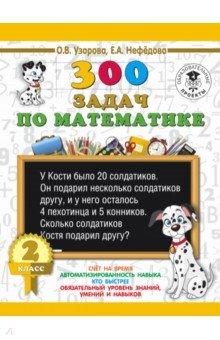 Математика. 2 класс. 300 задач - Узорова, Нефедова
