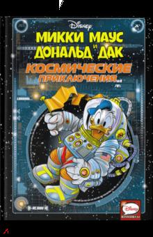 Микки Маус и Дональд Дак. Космические приключения - Панаро, Пеццин, Кортеджани