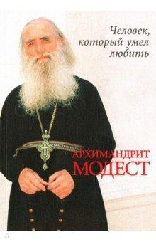 Архимандрит Модест (Потапов). Человек, который умел любить - Владимир Карагодин
