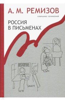 Собрание сочинений. Том 13. Россия в письменах - Алексей Ремизов