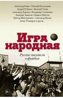 Генис, Рубанов - Игра народная. Русские писатели о футболе