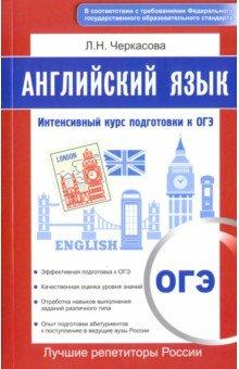 Английский язык. Интенсивный курс подготовки к ОГЭ - Любовь Черкасова