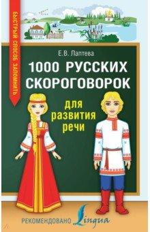 1000 русских скороговорок для развития речи - Елена Лаптева