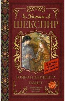 Ромео и Джульетта. Гамлет - Уильям Шекспир
