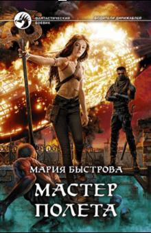 Мастер полета - Мария Быстрова
