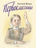 Евгений Шварц - Первоклассница обложка книги
