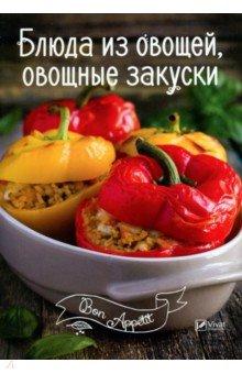 Блюда из овощей, овощные закуски - Ирина Романенко