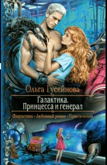 Ольга Гусейнова - Галактика. Принцесса и Генерал (с автографом)