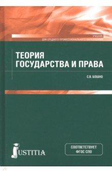 Теория государства и права (для СПО). Учебник - Светлана Бошно