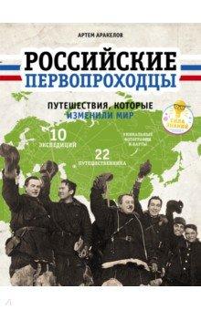 Российские первопроходцы. Путешествия, которые изменили мир - Артем Аракелов