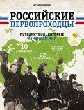 Артем Аракелов - Российские первопроходцы. Путешествия, которые изменили мир обложка книги