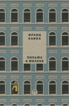Письма к Милене - Франц Кафка