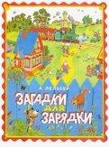 Анатолий Лельевр - Загадки для зарядки обложка книги