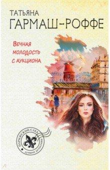 Вечная молодость с аукциона - Татьяна Гармаш-Роффе