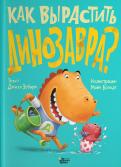 Как вырастить динозавра? обложка книги