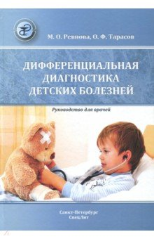 Дифференциальная диагностика детских болезней. Руководство для врачей - Ревнова, Тарасов