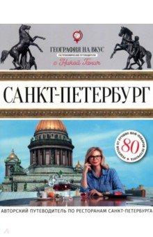 Санкт-Петербург. Гастрономический путеводитель - Ника Ганич