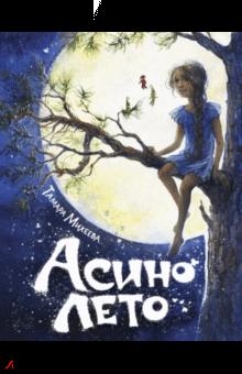 Тамара Михеева - Асино лето обложка книги
