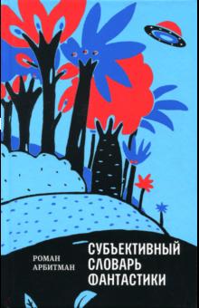 Роман Арбитман - Субъективный словарь фантастики обложка книги