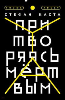 Стефан Каста - Притворяясь мёртвым
