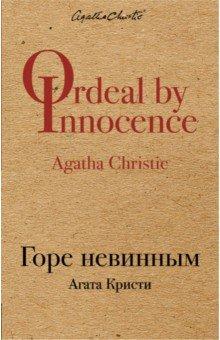 Горе невинным - Агата Кристи