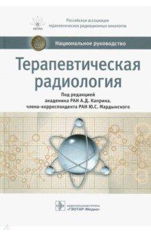 Терапевтическая радиология. Национальное руководство - Каприн, Мардынский, Банов
