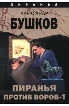 Пиранья против воров - 1 - Александр Бушков