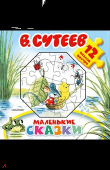 Маленькие сказки - Владимир Сутеев